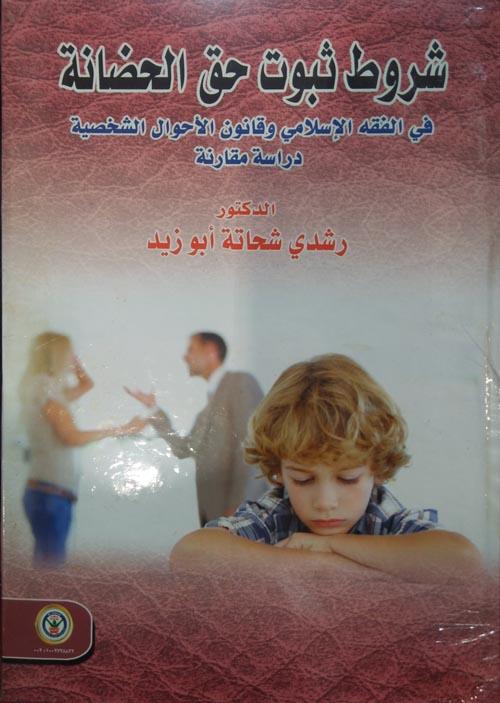 """شروط ثبوت حق الحضانة في الفقه الإسلامي وقانون الأحوال الشخصية """"دراسة مقارنة"""""""