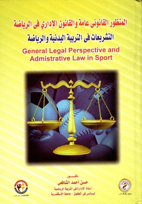 المنظور القانونى عامة والقانون الإدارى فى الرياضة التشريعات فى التربية البدنية