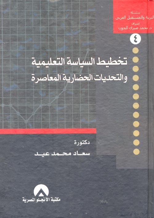 تخطيط السياسة التعليمية والتحديات الحضارية المعاصرة