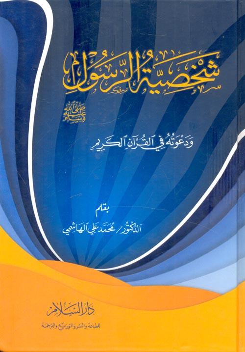 شخصية الرسول - صلى الله عليه وسلم - ودعوته في القرآن الكريم