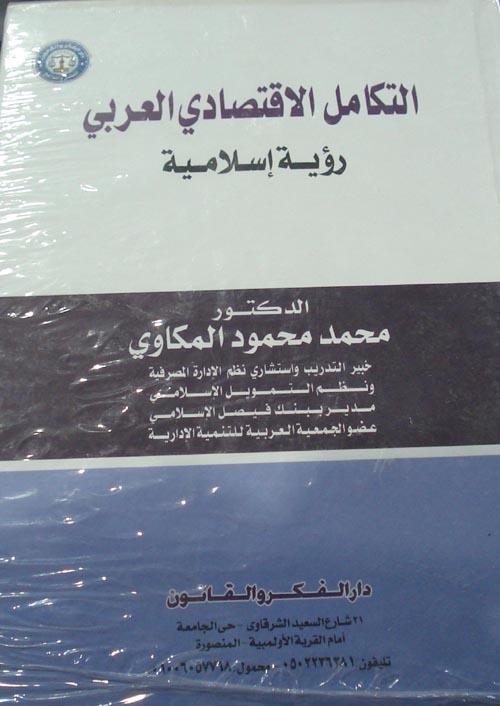 """التكامل الاقتصادي العربي """"رؤية اسلامية"""""""