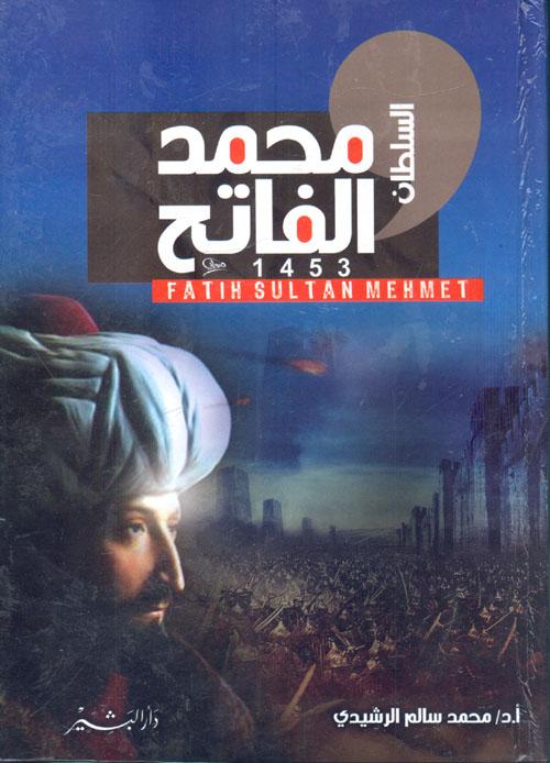 السلطان محمد الفاتح 1453