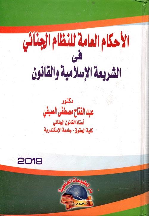 الأحكام العامة للنظام الجنائى فى الشريعة الإسلامية والقانون