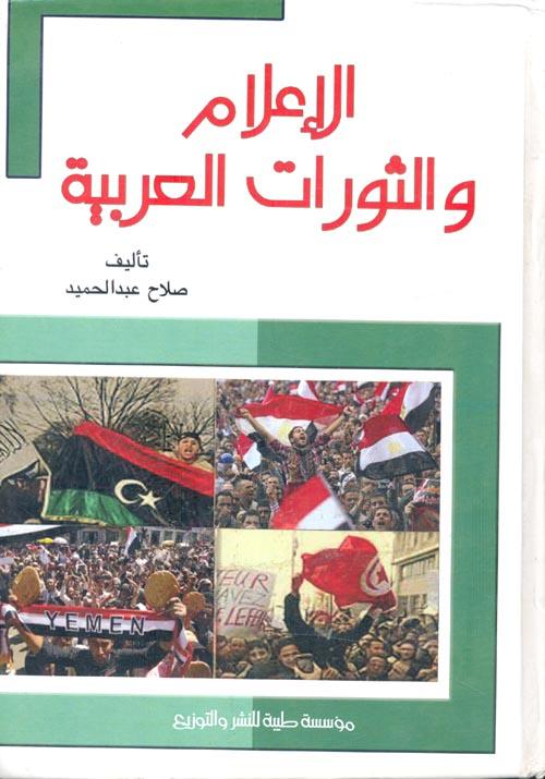 الإعلام والثورات العربية