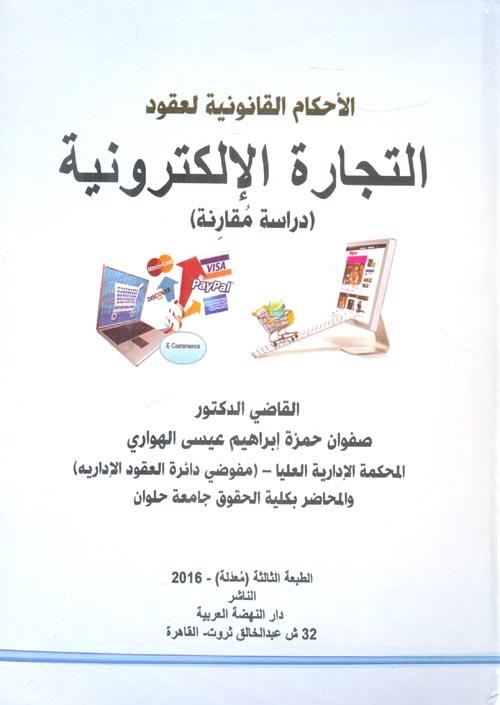 الأحكام القانونية للتجارة الإلكترونية (دراسة مقارنة)
