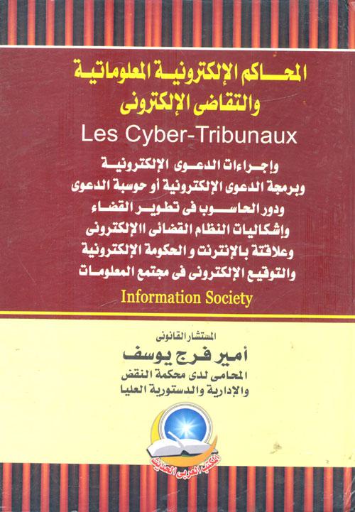 المحاكم الالكترونية المعلوماتية والتقاضي الالكتروني
