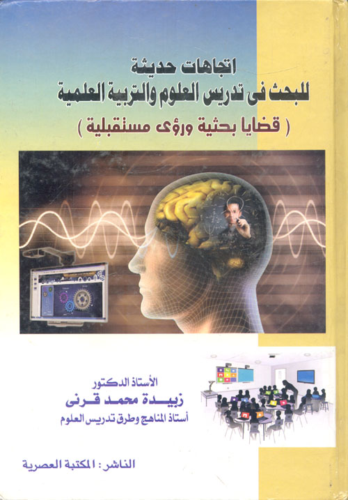 """اتجاهات حديثة للبحث في تدريس العلوم والتربية العلمية """"قضايا بحثية ورؤى مستقبلية"""""""