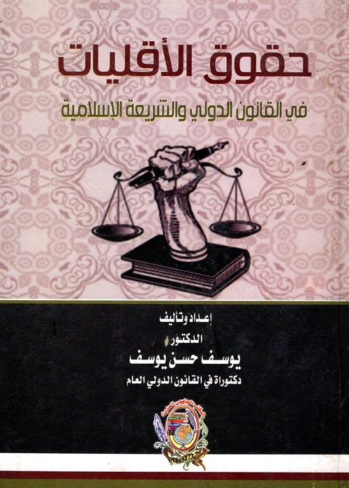 حقوق الاقليات في القانون الدولي والشريعة الإسلامية