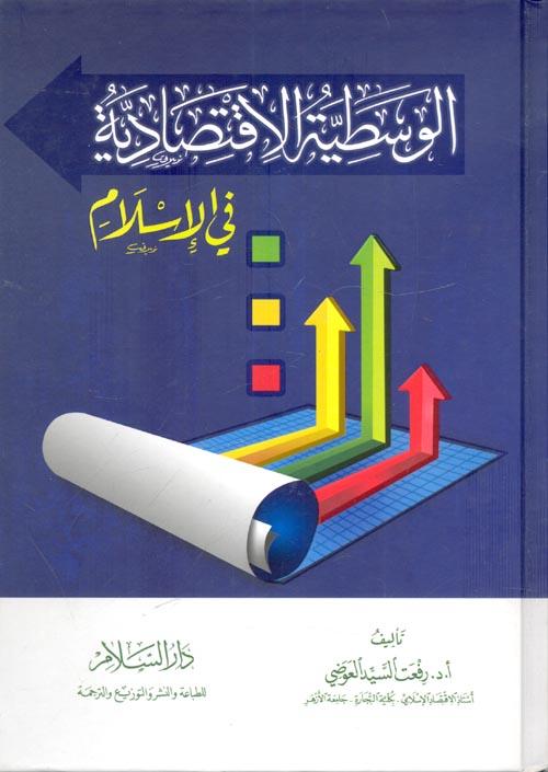 الوسطية الاقتصادية في الإسلام