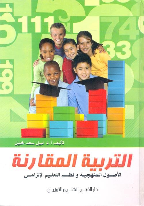 """التربية المقارنة """"الاصول المنهجية ونظم التعليم الإلزامي"""""""