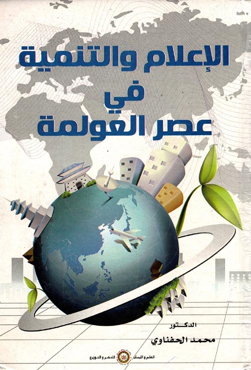 الإعلام والتنمية في عصر العولمة