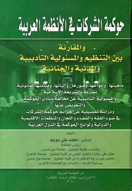 """حوكمة الشركات فى الأنظمة العربية"""" والمقارنة بين التنظيم والمسئولية التأديبية والمدنية والجنائية"""""""