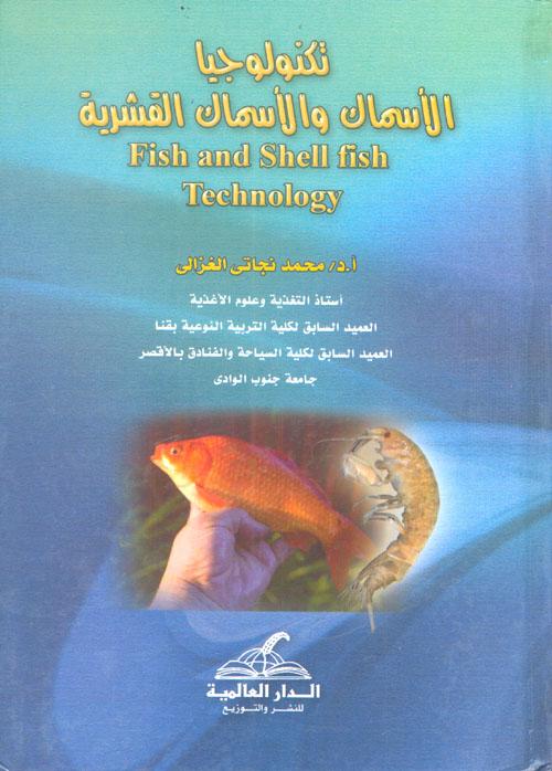 تكنولوجيا الاسماك والاسماك القشرية