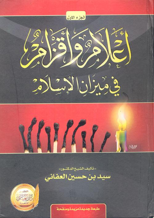 """أعلام وأقزام """" في ميزان الإسلام """""""