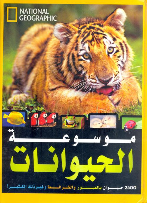 "موسوعة الحيوانات ""National geographic"""