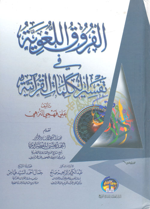 تيسير متشابهات القرآن وعلومه pdf