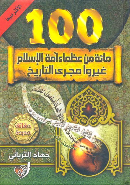 مائة من عظماء أمة الإسلام غيروا مجري التاريخ