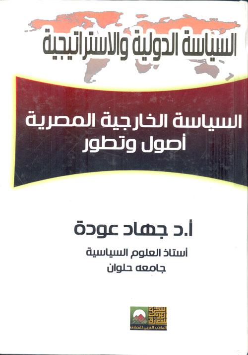 """السياسة الخارجية المصرية """"أصول وتطور"""""""