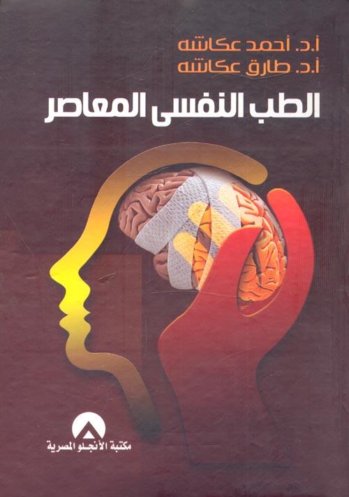 كتاب الطب النفسي المبسط pdf