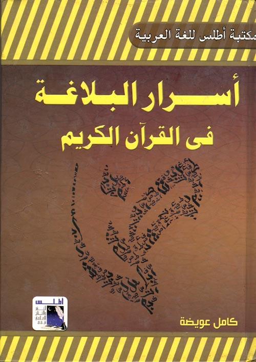أسرار البلاغة فى القرآن الكريم