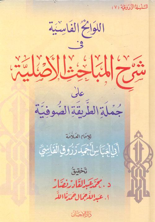 اللوائح الفاسية في شرح المباحث الأصلية على جملة الطريقة الصوفية