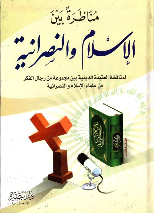 """مناظرة بين الإسلام والنصرانية """"لمناقشة العقيدة الدينية بين مجموعة من رجال الفكر من علماء الإسلام والنصرانية"""""""