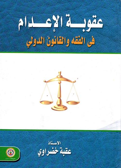 """عقوبة الإعدام """"في الفقة والقانون الدولي"""""""