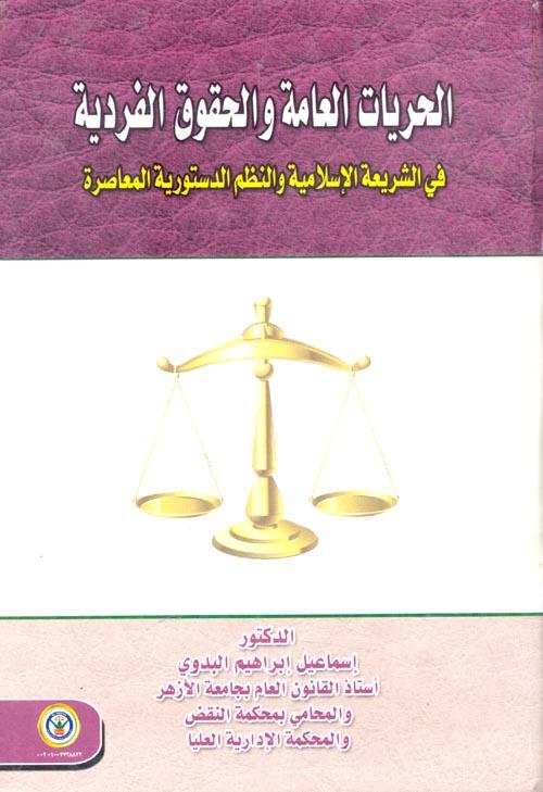 الحريات العامة والحقوق الفردية في الشريعة الإسلامية والنظم الدستورية المعاصرة