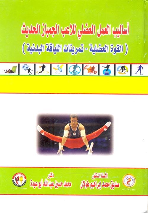"""أساليب العمل العضلي للاعب الجمباز الحديث """"القوة العضلية - تمرينات اللياقة البدنية"""