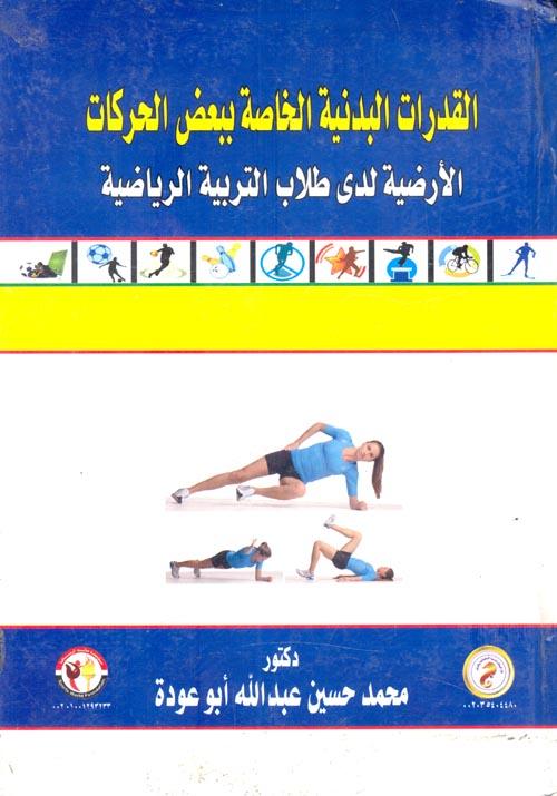 القدرات البدنية الخاصة ببعض الحركات الأرضية لدي طلاب التربية الرياضية