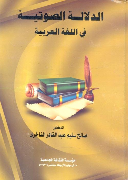 الدلالة الصوتية في اللغة العربية