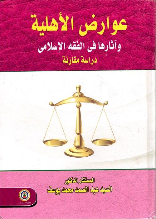 """عوارض الأهلية وآثارها في الفقه الإسلامي """"دراسة مقارنة"""""""