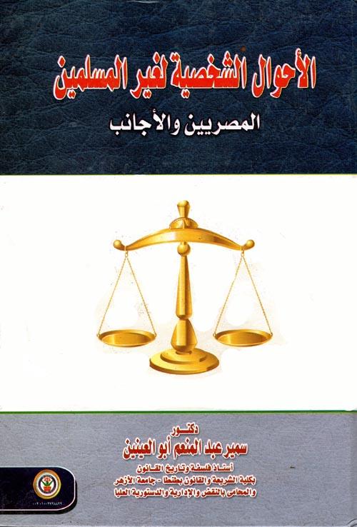 الأحوال الشخصية لغير المسلمين المصريين والأجانب