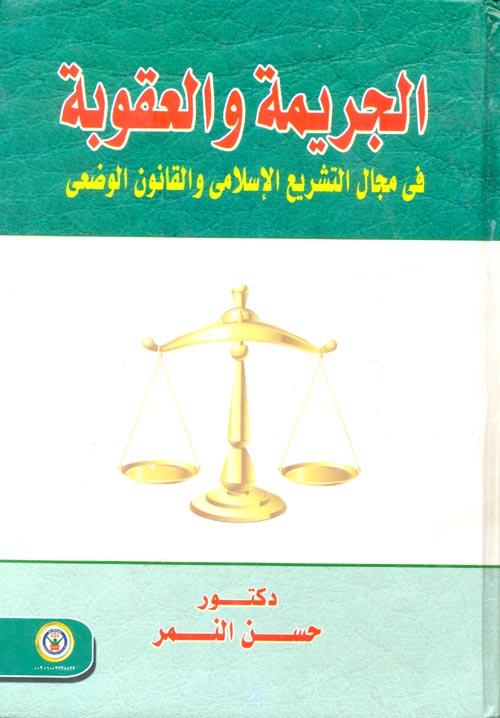 الجريمة والعقوبة في مجال التشريع الإسلامي والقانون الوضعي