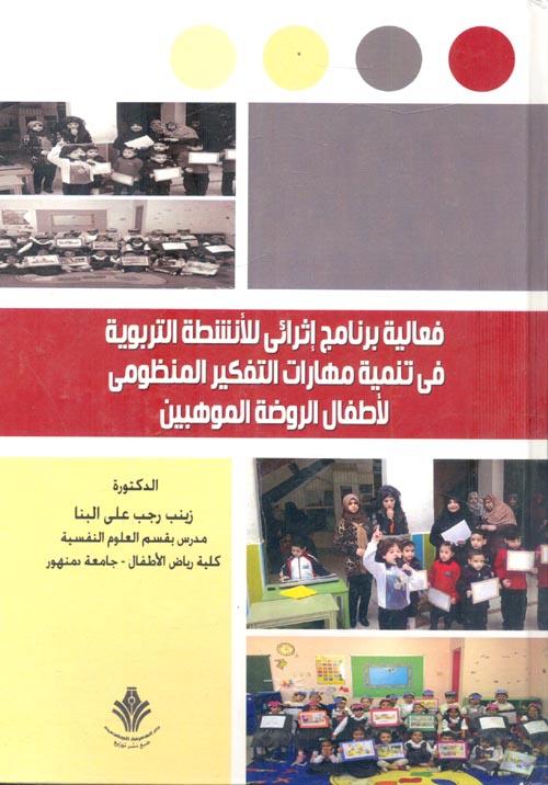فاعلية برنامج اثرائي للأنشطة التربوية في تنمية مهارت التفكير المنظومي لأطفال الروضه  الموهبين