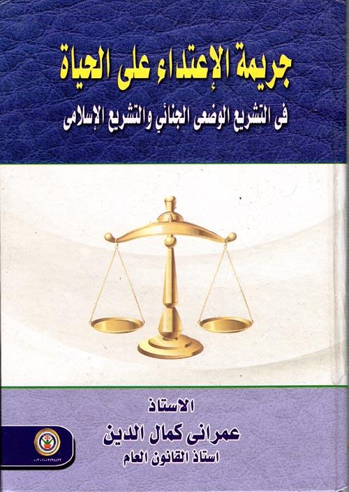 """جريمة الإعتداء على الحياة """"في التشريع الوضعي الجنائي والتشريع الإسلامي"""""""