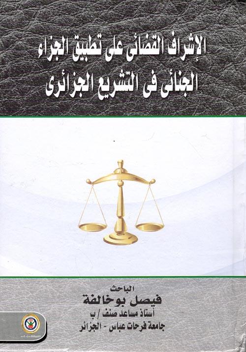 """الإشراف القضائي على تطبيق الجزاء """"الجنائي في التشريع الجزائري"""""""