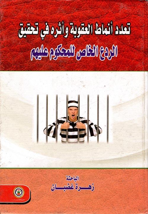 """تعدد أنماط العقوبة وأثرة في تحقيق """"الردع الخاص للمحكوم عليهم"""""""