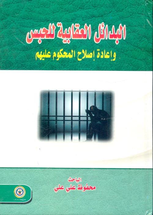 البدائل العقابية للحبس واعادة اصلاح المحكوم عليهم