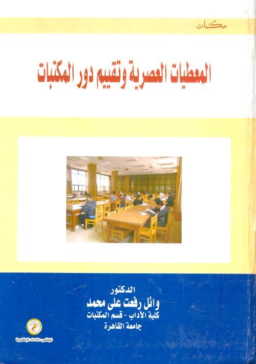 المعطيات العصرية وتقييم دورالمكتبات