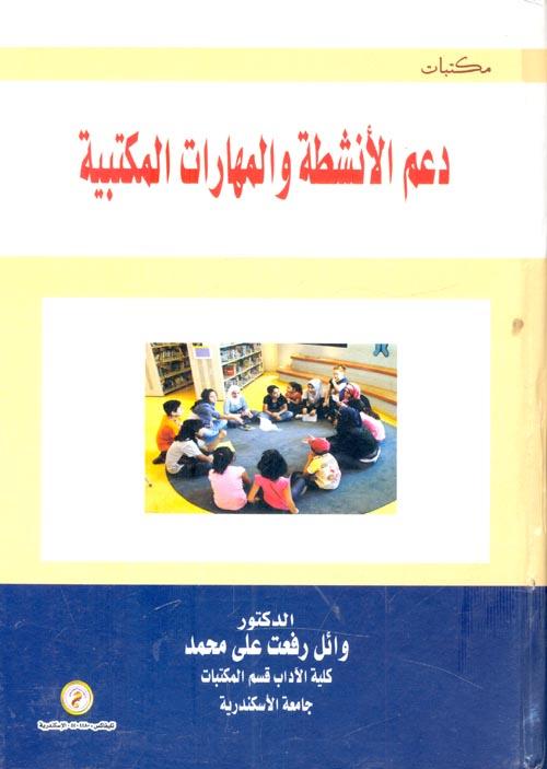 دعم الأنشطة والمهارات المكتبية