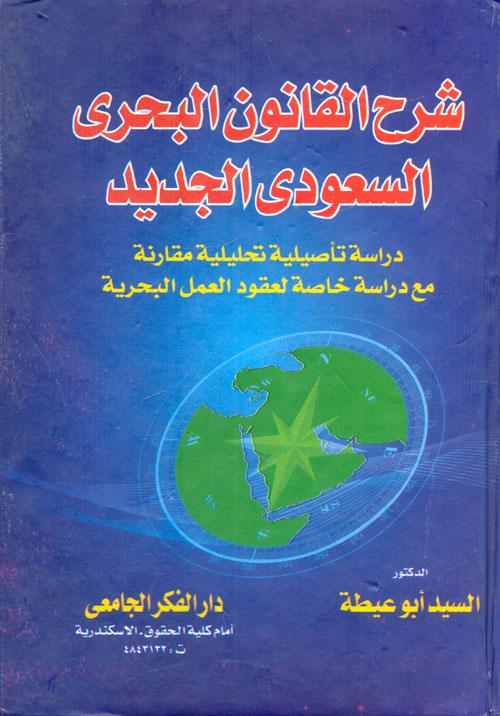 تحميل كتاب شرح القانون البحري السعودي