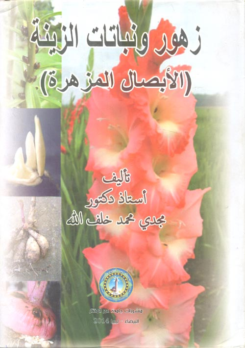 زهور ونباتات الزينة (الأبصال المزهرة)