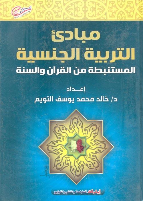 مبادئ التربية الجنسية المستنبطة من القرآن والسنة