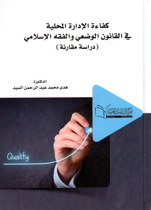 """كفاءة الإدارة المحلية في القانون الوضعي والفقه الإسلامي """"دراسة مقارنة"""""""
