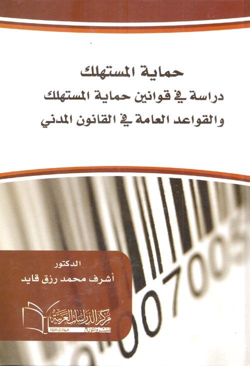 """حماية المستهلك """"دراسة في قوانين حماية المستهلك والقواعد العامة في القانون المدني"""""""