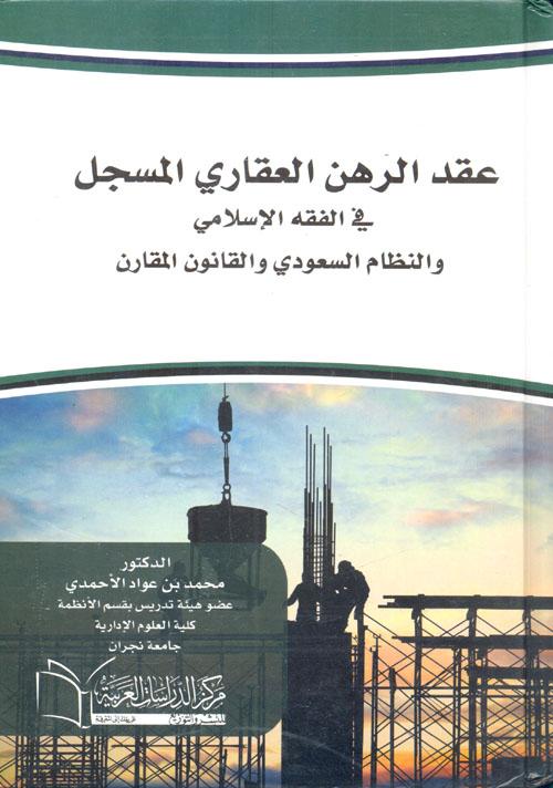 عقد الرهن العقاري في الفقه الإسلامي والقانون المقارن