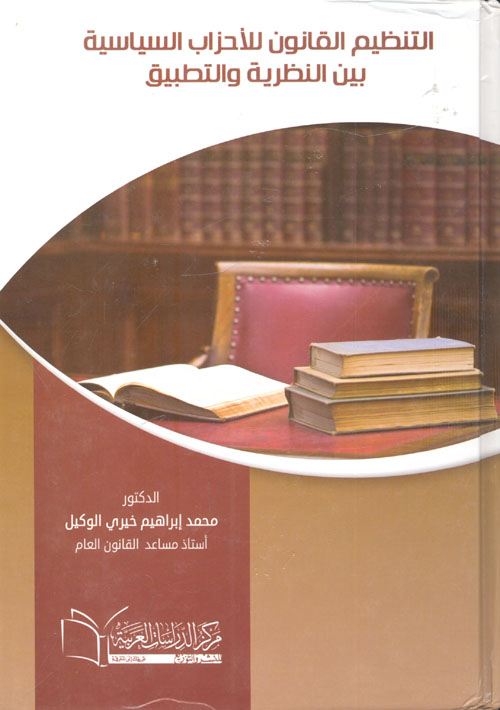 التنظيم القانون للأحزاب السياسية بين النظرية والتطبيق