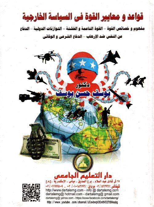 """قواعد ومعايير القوة في السياسة الخارجية """"مفهوم وخصائص القوة - القوة الناعمة والخشنة - التوازنات الدولية - الدفاع عن النفس ضد الإرهاب - الدفاع الشرعي والوقائي"""""""