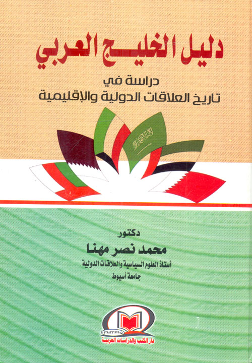 """دليل الخليج العربى """" دراسة فى تاريخ العلاقات الدولية والإقليمية """""""